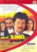 Meri Jung (1985) Action Film DVD