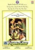 Piya Ka Ghar (1972) bollywood dvd with english subtitles