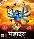 Devon Ke Dev Mahadev Season 1 - All Episodes TV Serial DVD Set