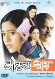 Mokala Shwaas Marathi Movie DVD (PAL)