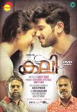 Kali Malayalam DVD (2016)(English Subtitle)