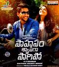 Sahasam Swasaga Saagipo Audio Music CD